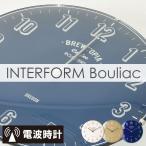 ショッピング電波時計 掛け時計 おしゃれ 掛時計(掛時計 掛け時計) 電波時計 壁掛け時計 インターフォルム Bouliac(ブリアック) 新築祝い 引越祝い 結婚祝い