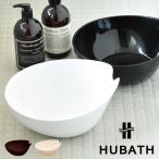 HUBATH ウォッシュボール ヒューバス 洗面器 湯桶 風呂桶 おしゃれ