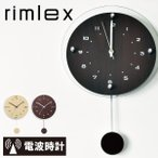 掛け時計 オシャレ 北欧 電波時計 シンプル モダン おしゃれ 壁掛け時計 ノア精密 rimlex アンティール W-473