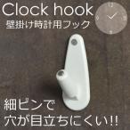 ショッピングフック 時計フック 掛け時計フック 目立たない 壁掛けフック Clock hook クロックフック 壁掛け時計用フック