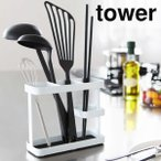 キッチン雑貨 おしゃれ キッチン用品 箸立て キッチンラック ツールスタンド タワー(tower) ワイド