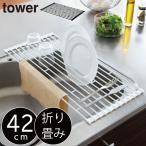 キッチン 収納 台所 キッチン雑貨 おしゃれ キッチン用品 皿立て ディッシュラック 折り畳み水切りラック S tower(タワー)