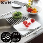 キッチン 収納 台所 キッチン雑貨 おしゃれ キッチン用品 皿立て シンク ディッシュラック 折り畳み水切りラック L tower(タワー)