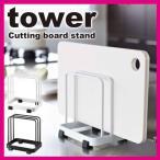 キッチン 収納 台所 キッチン雑貨 おしゃれ キッチン用品 まな板立て キッチン収納 カッティングボードスタンド tower(タワー)