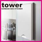 キッチン 収納 台所 キッチン雑貨 おしゃれ キッチン用品 ごみ袋ホルダー ゴミ袋スタンド 45L ゴミ袋ストッカー tower(タワー)