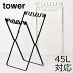 ゴミ箱 屋外 ごみ箱 キッチン 分別 ダストボックス おしゃれ ゴミ袋&レジ袋スタンド tower タワー