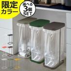 ショッピング分別 ゴミ箱 分別 おしゃれ キッチン スリム 蓋付き ダストボックス 分別ゴミ袋ホルダー LUCE ルーチェ 3個セット garbage can
