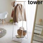 コートハンガー スリム 収納 おしゃれ 山崎実業 ハンガーラック タワー tower