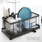 キッチン雑貨 おしゃれ キッチン用品 皿立て ディッシュラック 水切りラック 水切りワイヤーバスケット tower タワー