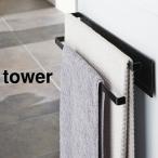 タオルハンガー タオル掛け バスタオル掛け おしゃれ 洗濯機横マグネットタオルハンガー 2段 tower タワー