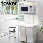 キッチン 収納 台所 収納式ゴミ箱 キッチン雑貨 おしゃれ キッチン用品 収納 棚  レンジ台 レンジラック キッチンラック ゴミ箱上ラック tower タワー