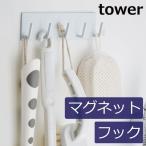 5連フック マグネットフック 洗面所 収納 マグネット バスルーム フック tower タワー