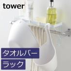 ディスペンサーラック ボトルラック シャンプーラック 洗面所 収納 洗剤ラック 洗剤置き タオル掛け上ラック tower タワー