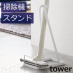掃除機スタンド 掃除機立て 掃除グッズ スティッククリーナー スタンド tower タワー