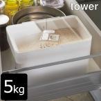 キッチン 収納 台所 キッチン雑貨 おしゃれ キッチン用品 米びつ 密閉 シンク下米びつ タワー 5kg 計量カップ付