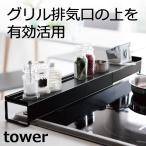 キッチン 収納 台所 キッチン雑貨 おしゃれ キッチン用品 コンロ 油はねガード 棚付き伸縮排気口カバー tower タワー
