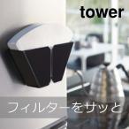 マグネットコーヒーペーパーフィルターホルダー tower タワー コーヒーフィルターホルダー コーヒーフィルターケース おしゃれ