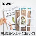 山崎実業 マグネット 収納ラック  マグネット冷蔵庫サイド レシピラック タワー ホワイト 3501