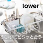 ディッシュラック ディッシュスタンド 皿立て 伸縮水切りワイヤーバスケット タワー tower