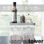 調味料ストッカー&ラック タワー tower 2個セット ス