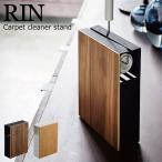 収納 スタンド ケース スペアテープ収納 木目 掃除用品 山崎実業 RIN カーペットクリーナースタンド リン