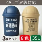 ショッピングダストボックス 35L DUST BIN 3個セット ゴミ箱 おしゃれ 屋外 45L可 キッチン 分別 ダストボックス ごみ箱