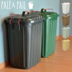 「ペール×ペール」PALE X PAIL 60L ゴミ箱 ごみ箱 ダストボックス ふた付き 屋外 分別 屋外用 大型 45Lゴミ袋