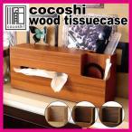 ティッシュケース ティッシュカバー ティッシュボックス  cocoshi(ココシ) ウッドティッシュケース