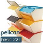 収納ボックス 収納ケース プラスチック stacnsto, pelican basic 22L スタックストー ペリカン ベーシック