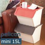 収納ボックス 収納ケース プラスチック stacnsto, pelican mini 15L スタックストー ペリカン ミニ