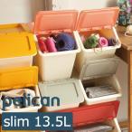 収納ボックス 収納ケース プラスチック stacnsto, pelican slim 13.5L スタックストー ペリカン スリム