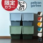 ゴミ箱 ごみ箱 ダストボックス おしゃれ リビング収納 stacnsto, pelican garbee 38L スタックストー ペリカン ガービー gabagecan 3個セット