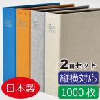 日本製 フォトアルバム 写真入れ 大容量 赤ちゃん ザ フォトグラフ ライブラリー1000 album 2冊セット