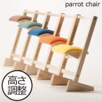 椅子 おしゃれ スツール 北欧 木製 子供用 腰痛 高さ調整 高さ調節 玄関用 座りやすい 一人掛け 40cm 60cm ( 匠工芸 parrot chair パロットチェア )