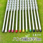 物干し竿 組み立て式 ハンガー掛け付き 1本竿 サビない 32パイ 4本 長さ 3m シルバ色 キャップの色が選べる 屋外 屋内 ベランダに最適な ものほし竿 洗濯ざお