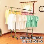 アルミ室内物干し台 きらら450-1200 KILALA450-1200