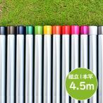 物干し竿 組み立て式 1本竿 サビない 32パイ 長さ 4.5m シルバ色 キャップの色が選べる 屋外 屋内 ベランダに最適な ものほし竿 洗濯ざお