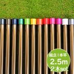 物干し竿 組み立て式 1本竿 サビない 32パイ 2本 長さ 2.5m ブロンズ色 キャップの色が選べる 屋外 屋内 ベランダに最適な ものほし竿 洗濯ざお