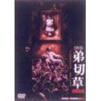 弟切草 特別版 インタラクティブエディション 奥菜恵 DVD