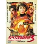 シベリア超特急3 水野晴郎 DVD