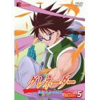 グレネーダーほほえみの閃士(5) DVD