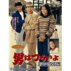 男はつらいよ ぼくの伯父さん 渥美清 DVD