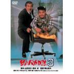 釣りバカ日誌(3) 西田敏行 DVD