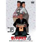 釣りバカ日誌(4) 西田敏行 DVD