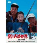 釣りバカ日誌(12) 史上最大の有給休暇 西田敏行 DVD