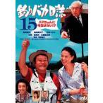 釣りバカ日誌(15) ハマちゃんに明日はない!? 西田敏行 DVD