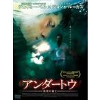 アンダートウ ジェイミー・ベル DVD