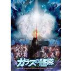 ガラスの艦隊 第1艦 豪華版 DVD