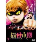 猫目小僧 石田未来 DVD