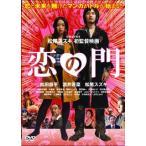 恋の門 松田龍平 DVD